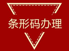 镇江条形码公司简介