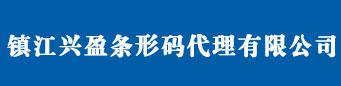 镇江条形码申请_商品条码注册_产品条形码办理